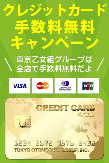 クレジットカード手数料無料!キャンペーン