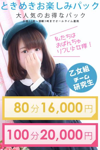 ときめきお楽しみパック【80分16000円総額】