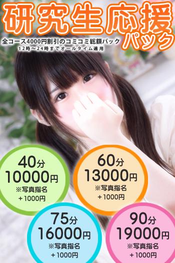 研究生応援パック【10000円~コミコミ総額パック】