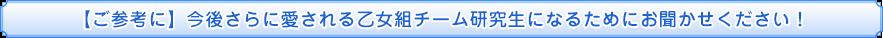 【ご参考に】今後さらに愛される乙女組チーム研究生になるためにお聞かせください!