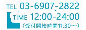 新宿 風俗エステ【乙女組チーム研究生〜おぱんちゅリフレ少女隊】回春マッサージ