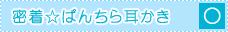 ガチ生パン顔面騎乗69手コキ