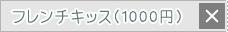 3P(6000円)
