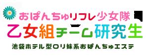 ロリ妹系 おぱんちゅエステ【乙女組チーム研究生~おぱんちゅリフレ少女隊】池袋風俗マッサージ|このページは削除されています。または存在しません