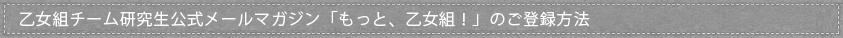 乙女組チーム研究生公式メールマガジン「もっと、乙女組!」のご登録方法