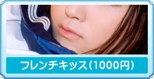 フレンチキッス(1000円)