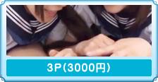 3P(3000円)