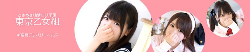 東京乙女組